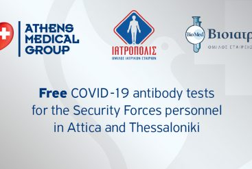 Free COVID-19 antibody tests for the Security Forces personnel in Attica and Thessaloniki